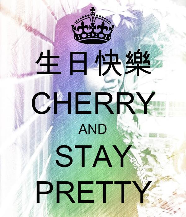 生日快樂 CHERRY AND STAY PRETTY