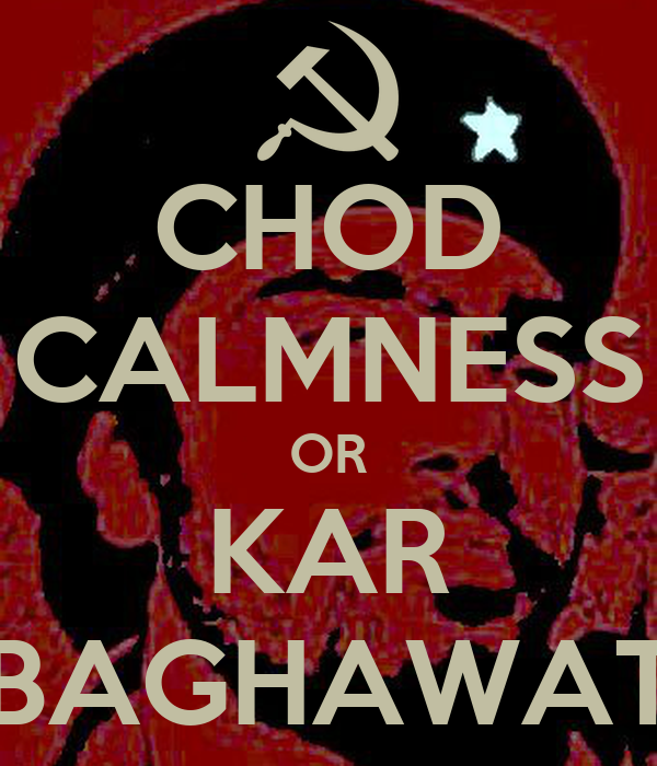 CHOD CALMNESS OR KAR BAGHAWAT