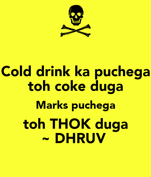 Cold drink ka puchega toh coke duga Marks puchega toh THOK duga ~ DHRUV
