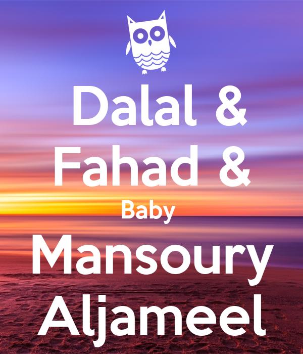 Dalal & Fahad & Baby  Mansoury Aljameel