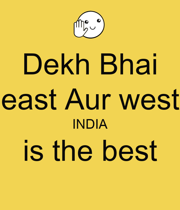 essay on east or west india is the best