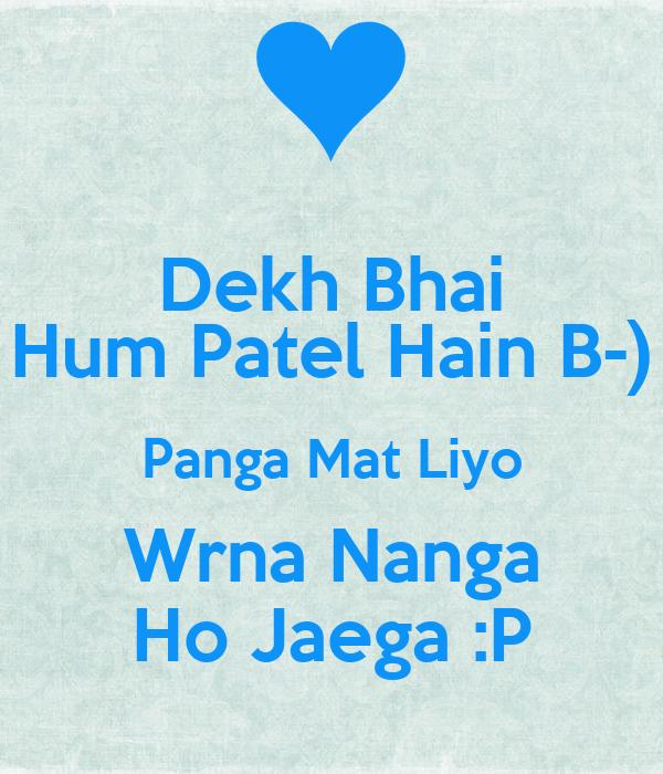 Dekh Bhai Hum Patel Hain B-) Panga Mat Liyo Wrna Nanga Ho Jaega :P