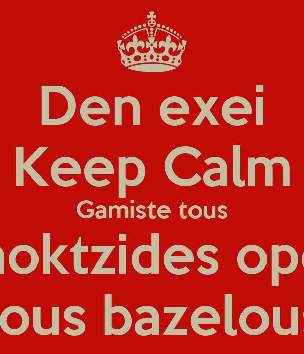 Den exei Keep Calm Gamiste tous Paoktzides opos tous bazelous