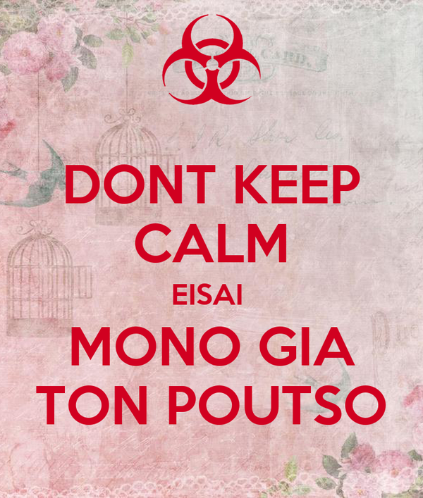 DONT KEEP CALM EISAI  MONO GIA TON POUTSO