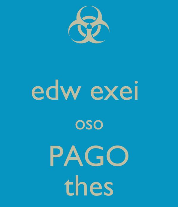 edw exei  oso PAGO thes