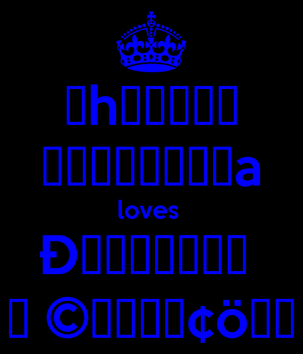 Ŝhαηηεη  ♏η̵яτι̊ηa loves  Ðη̵иι̊εℓ  Ʊ ∂яι̊ƨ¢öℓℓ