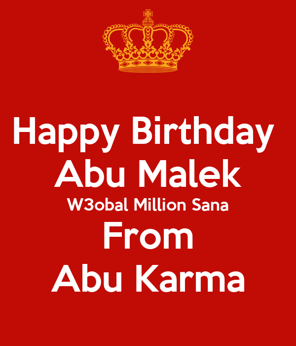 Happy Birthday  Abu Malek W3obal Million Sana From Abu Karma