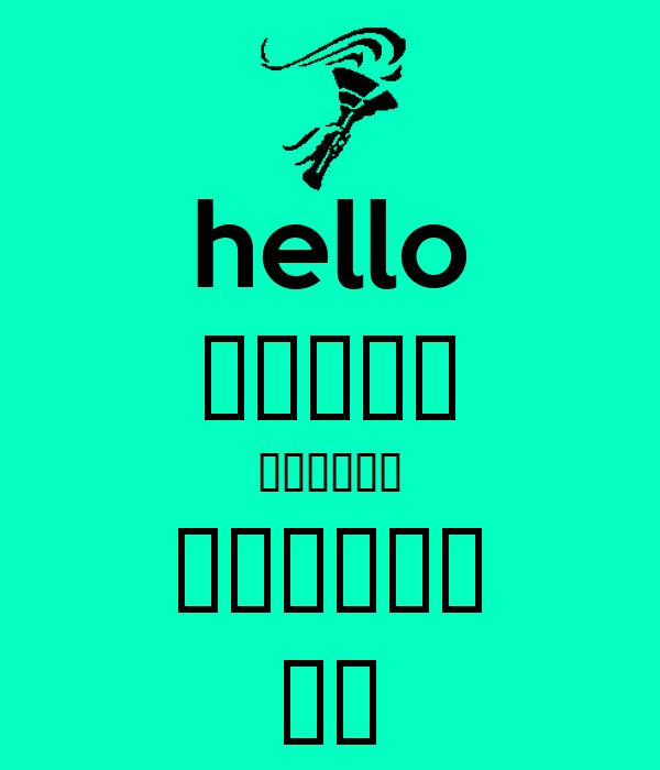 hello こんにちは привет नमस्ते 你好