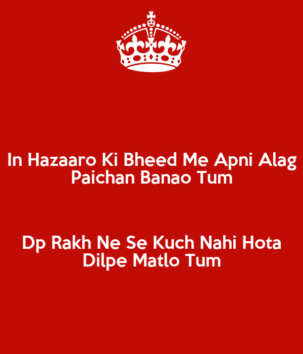 In Hazaaro Ki Bheed Me Apni Alag Paichan Banao Tum  Dp Rakh Ne Se Kuch Nahi Hota Dilpe Matlo Tum