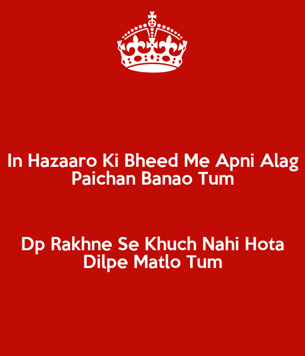 In Hazaaro Ki Bheed Me Apni Alag Paichan Banao Tum  Dp Rakhne Se Khuch Nahi Hota Dilpe Matlo Tum