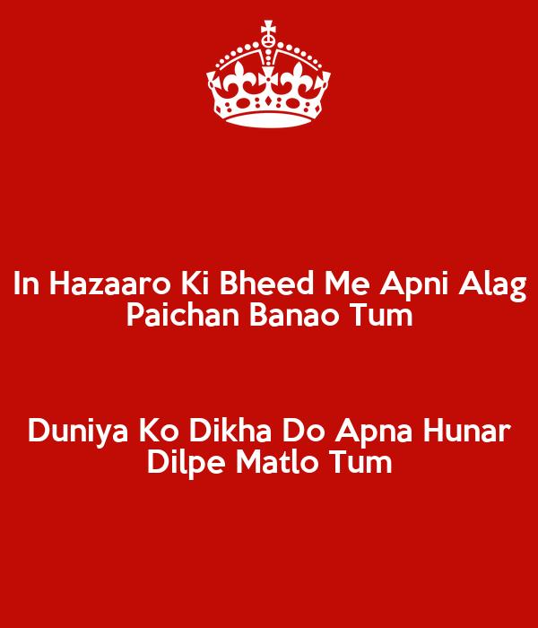 In Hazaaro Ki Bheed Me Apni Alag Paichan Banao Tum  Duniya Ko Dikha Do Apna Hunar Dilpe Matlo Tum