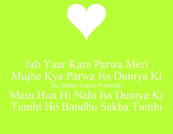 Jab Yaar Kare Parwa Meri Mujhe Kya Parwa Iss Duniya Ki Jag Mujhpe Lagaye Paabandhi Main Hun Hi Nahi Iss Duniya Ki Tumhi Ho Bandhu Sakha Tumhi