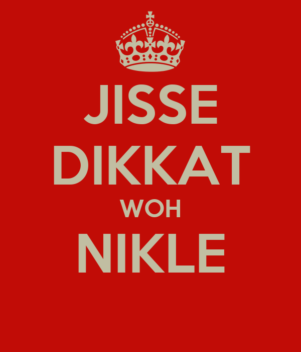 JISSE DIKKAT WOH NIKLE
