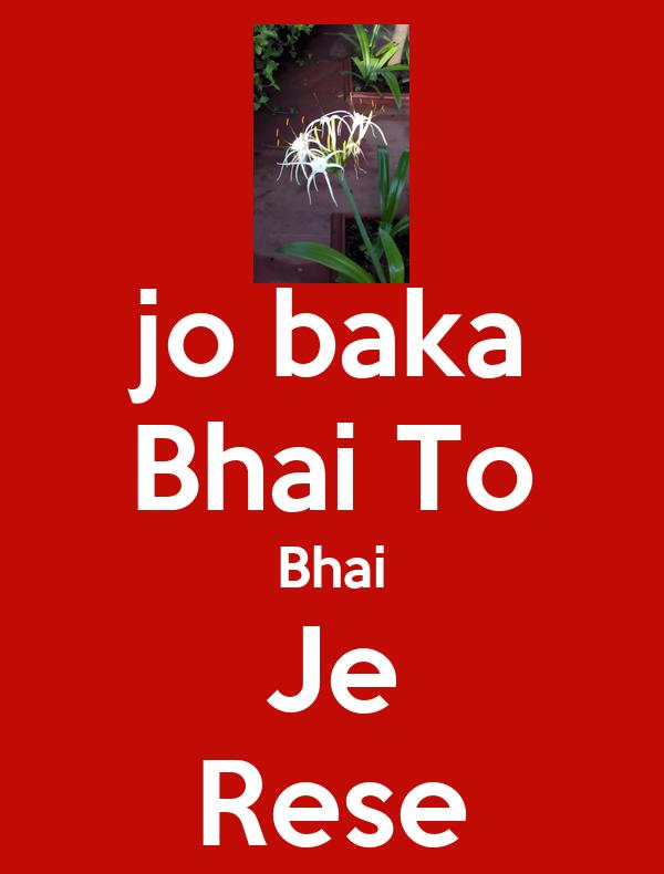 jo baka Bhai To Bhai Je Rese