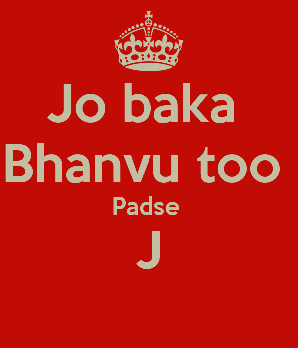 Jo baka  Bhanvu too  Padse  J