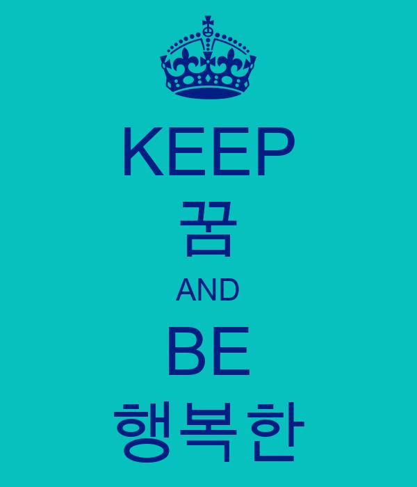 KEEP 꿈 AND BE 행복한