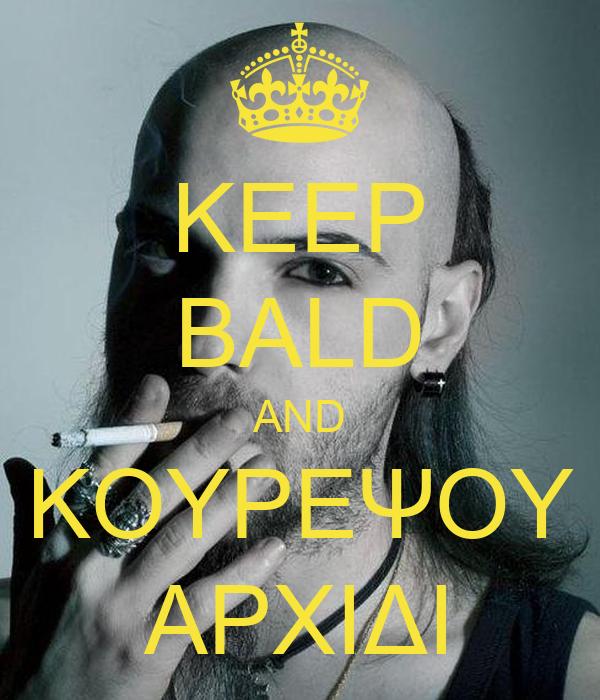 KEEP BALD AND ΚΟΥΡΕΨΟΥ ΑΡΧΙΔΙ