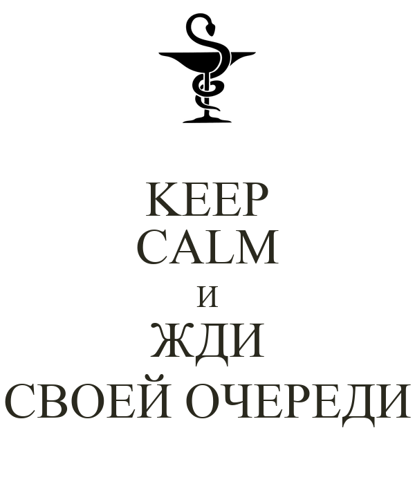 KEEP CALM И ЖДИ СВОЕЙ ОЧЕРЕДИ