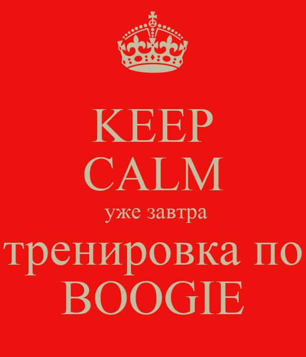 KEEP CALM  уже завтра тренировка по BOOGIE