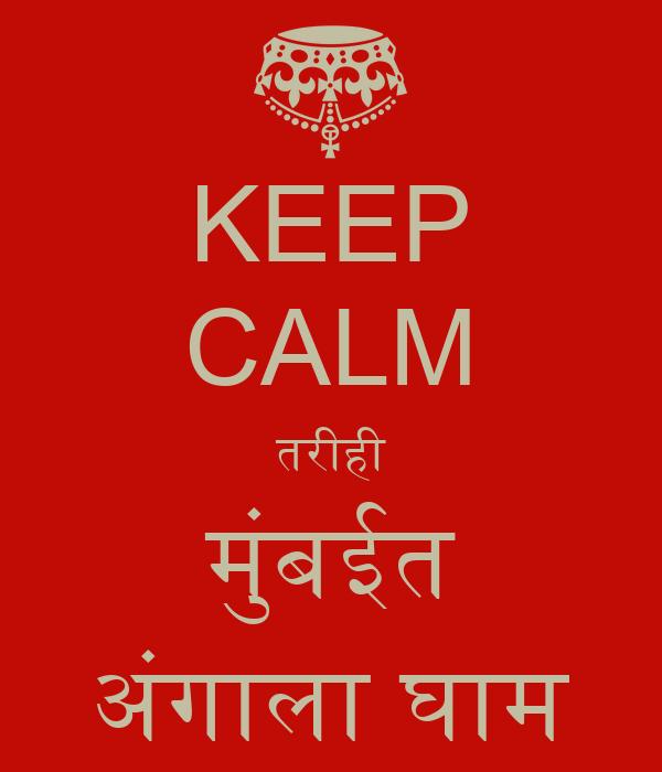 KEEP CALM तरीही मुंबईत अंगाला घाम