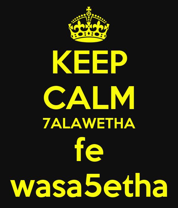 KEEP CALM 7ALAWETHA fe wasa5etha