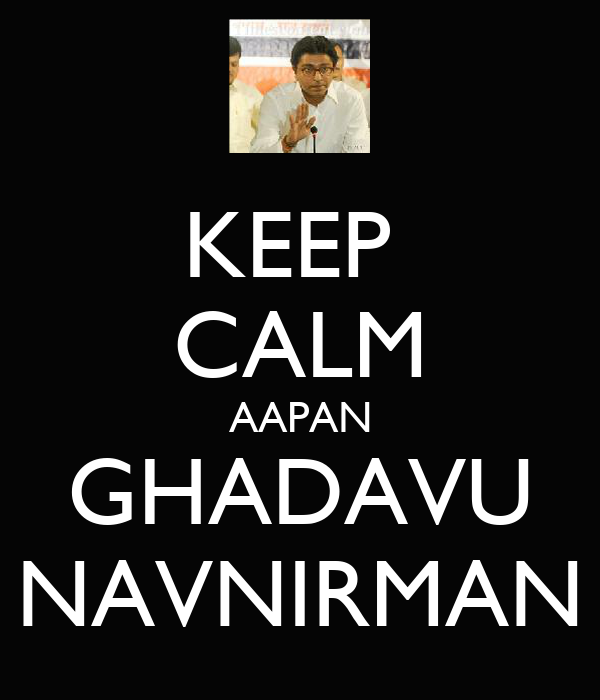 KEEP  CALM AAPAN GHADAVU NAVNIRMAN