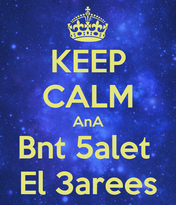 KEEP CALM AnA Bnt 5alet  El 3arees