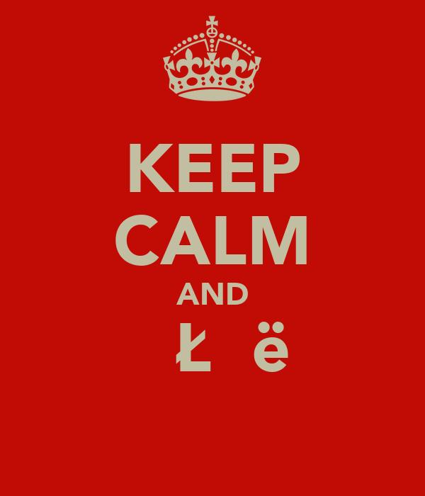 KEEP CALM AND Ł♥Λë Ҫό̲̣̣̣̥βγ̥ 