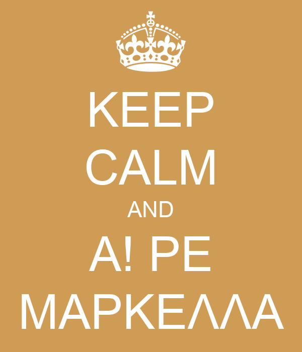 KEEP CALM AND Α! ΡΕ ΜΑΡΚΕΛΛΑ
