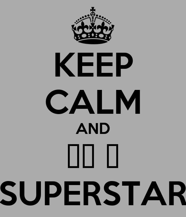 KEEP CALM AND ΒΕ Α SUPERSTAR