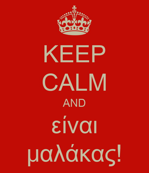 KEEP CALM AND είναι μαλάκας!