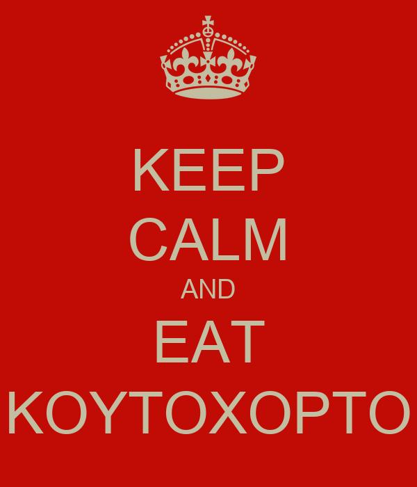KEEP CALM AND ΕΑΤ ΚΟΥΤΟΧΟΡΤΟ