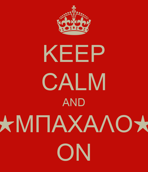 KEEP CALM AND ★ΜΠΑΧΑΛΟ★ ON