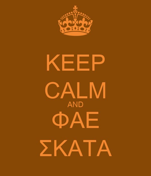 KEEP CALM AND ΦΑΕ ΣΚΑΤΑ