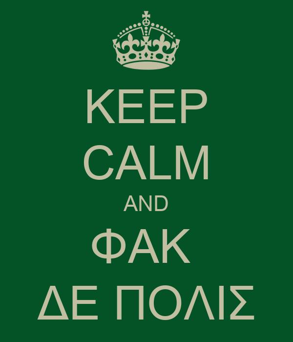 KEEP CALM AND ΦΑΚ  ΔΕ ΠΟΛΙΣ