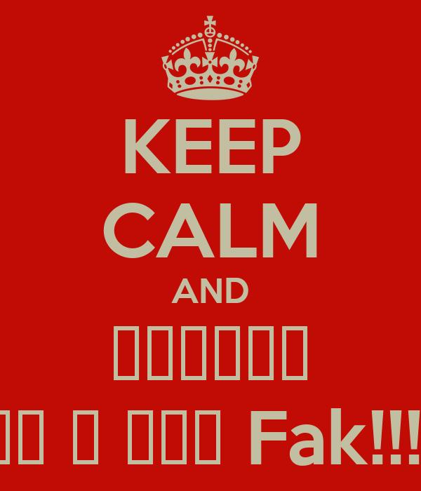 KEEP CALM AND Карина ну и что Fak!!!!