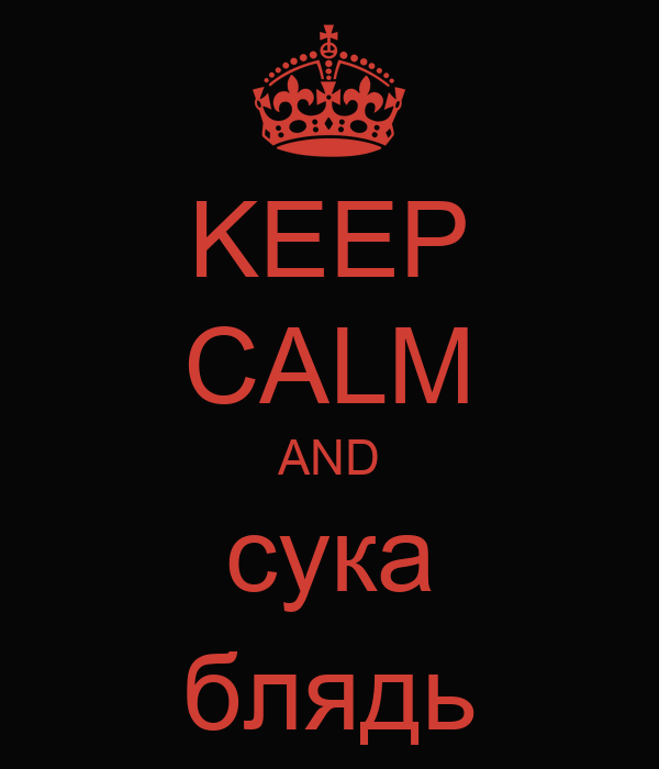 KEEP CALM AND сука  блядь