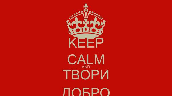 KEEP CALM AND ТВОРИ ДОБРО