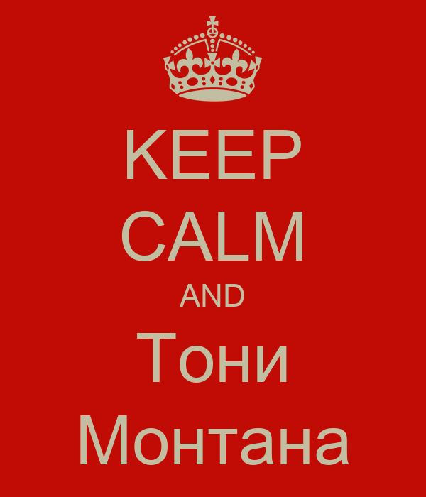 KEEP CALM AND Тони Mонтана
