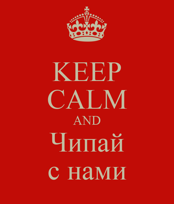 KEEP CALM AND Чипай с нами