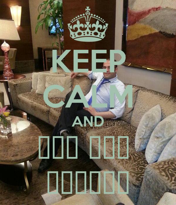 KEEP CALM AND انا اخو  العريس