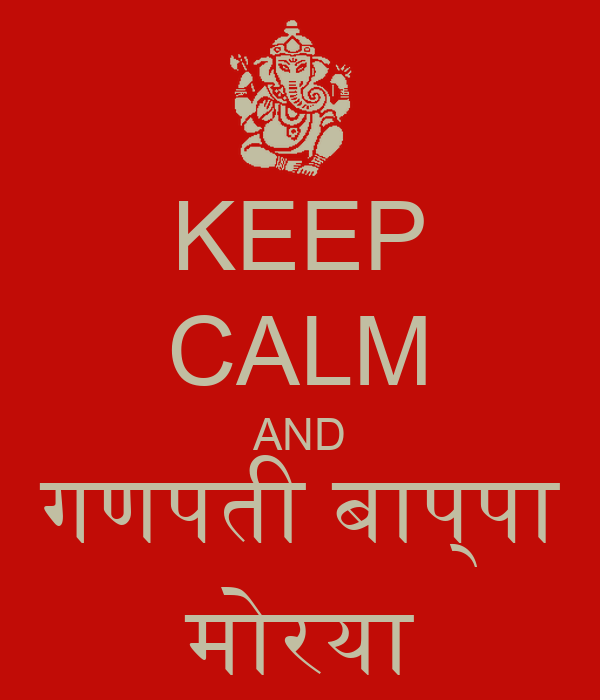 KEEP CALM AND गणपती बाप्पा मोरया