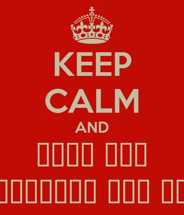 KEEP CALM AND नाती जपा व्हॉट्स अॅप वर
