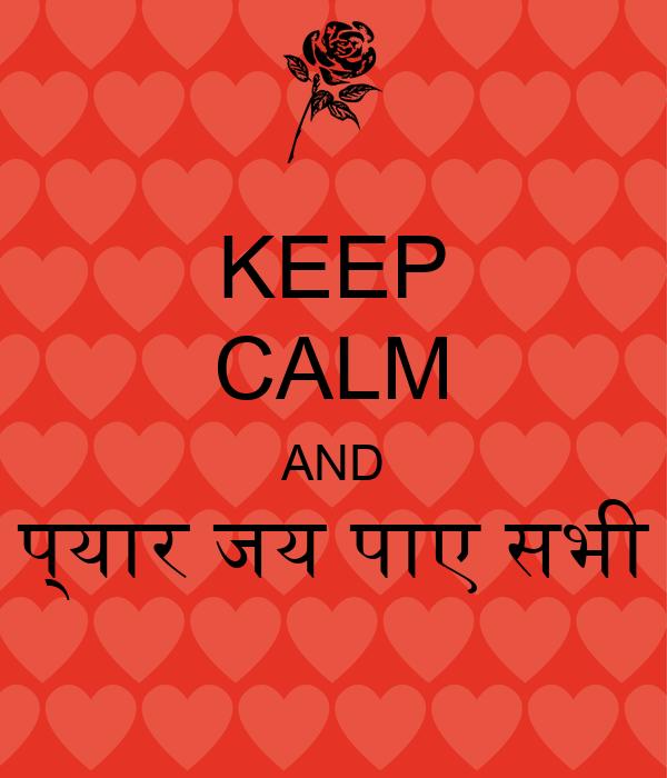 KEEP CALM AND प्यार जय पाए सभी