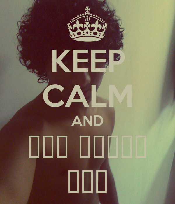 KEEP CALM AND  මේක පුදුම   මේක