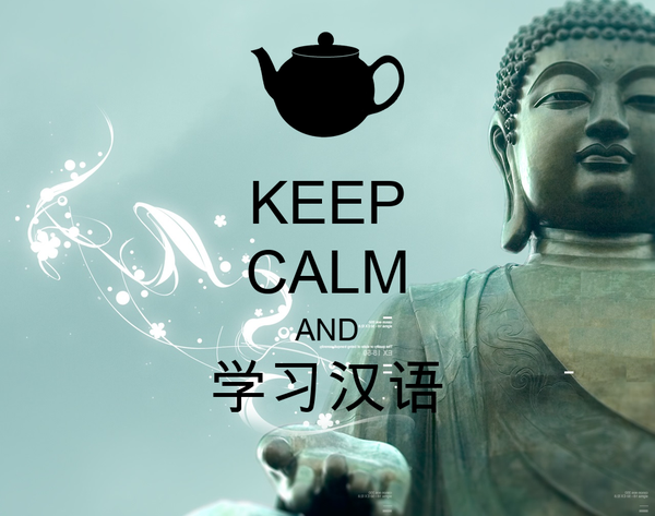 KEEP CALM AND 学习汉语