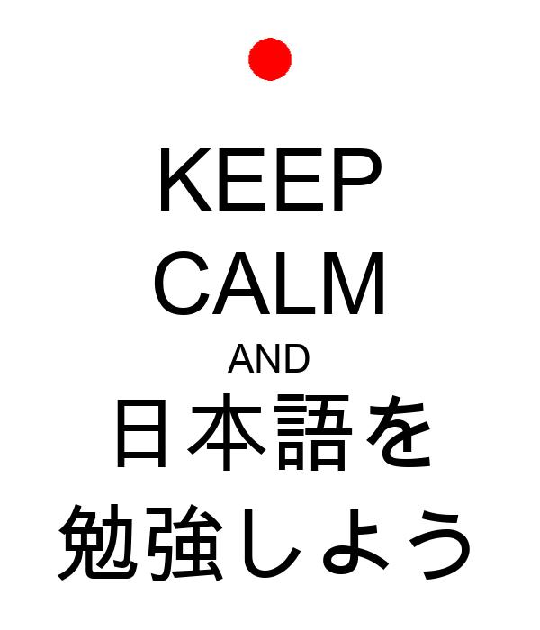 KEEP CALM AND 日本語を 勉強しよう