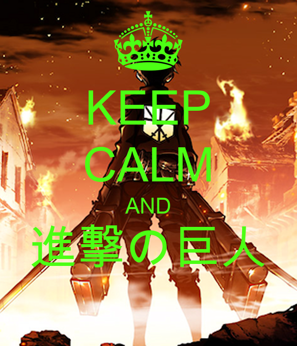 KEEP CALM AND 進撃の巨人