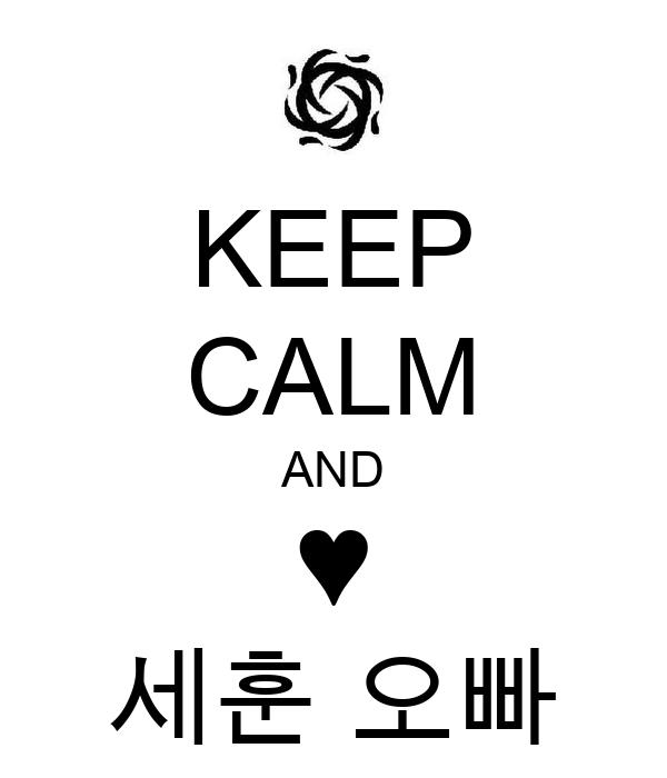 KEEP CALM AND ♥ 세훈 오빠