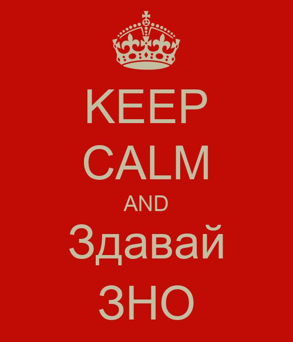 KEEP CALM AND Здавай ЗНО